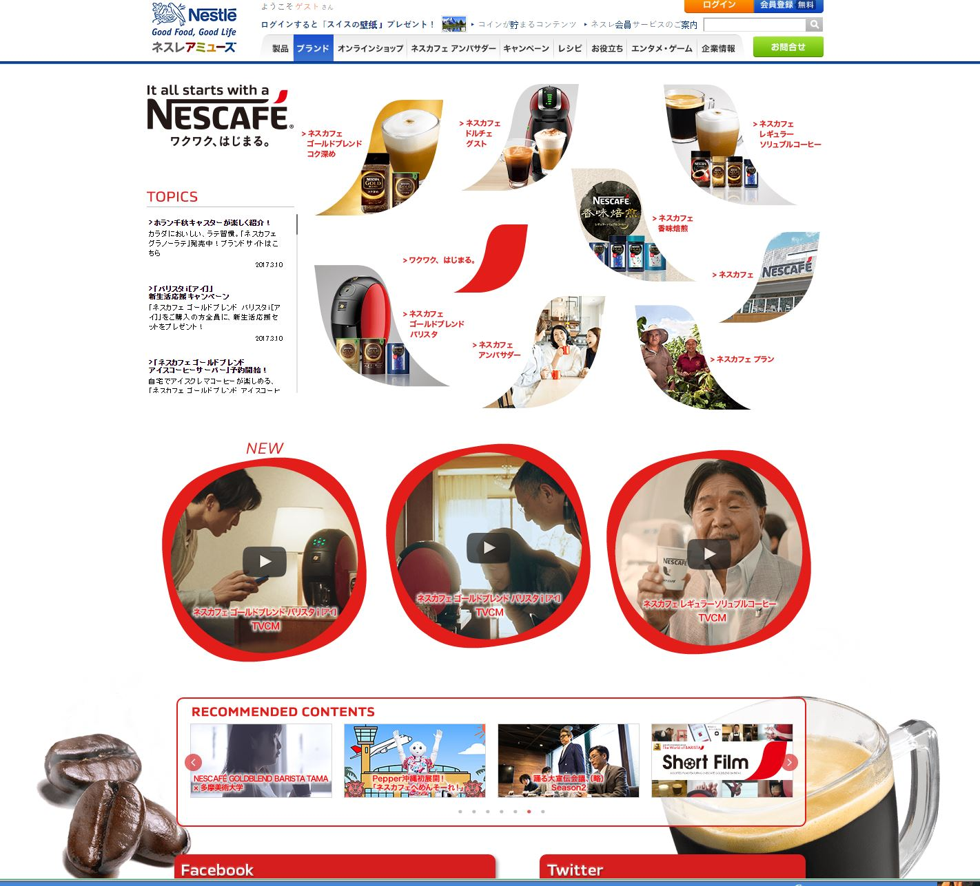 Nescafe - Japan home