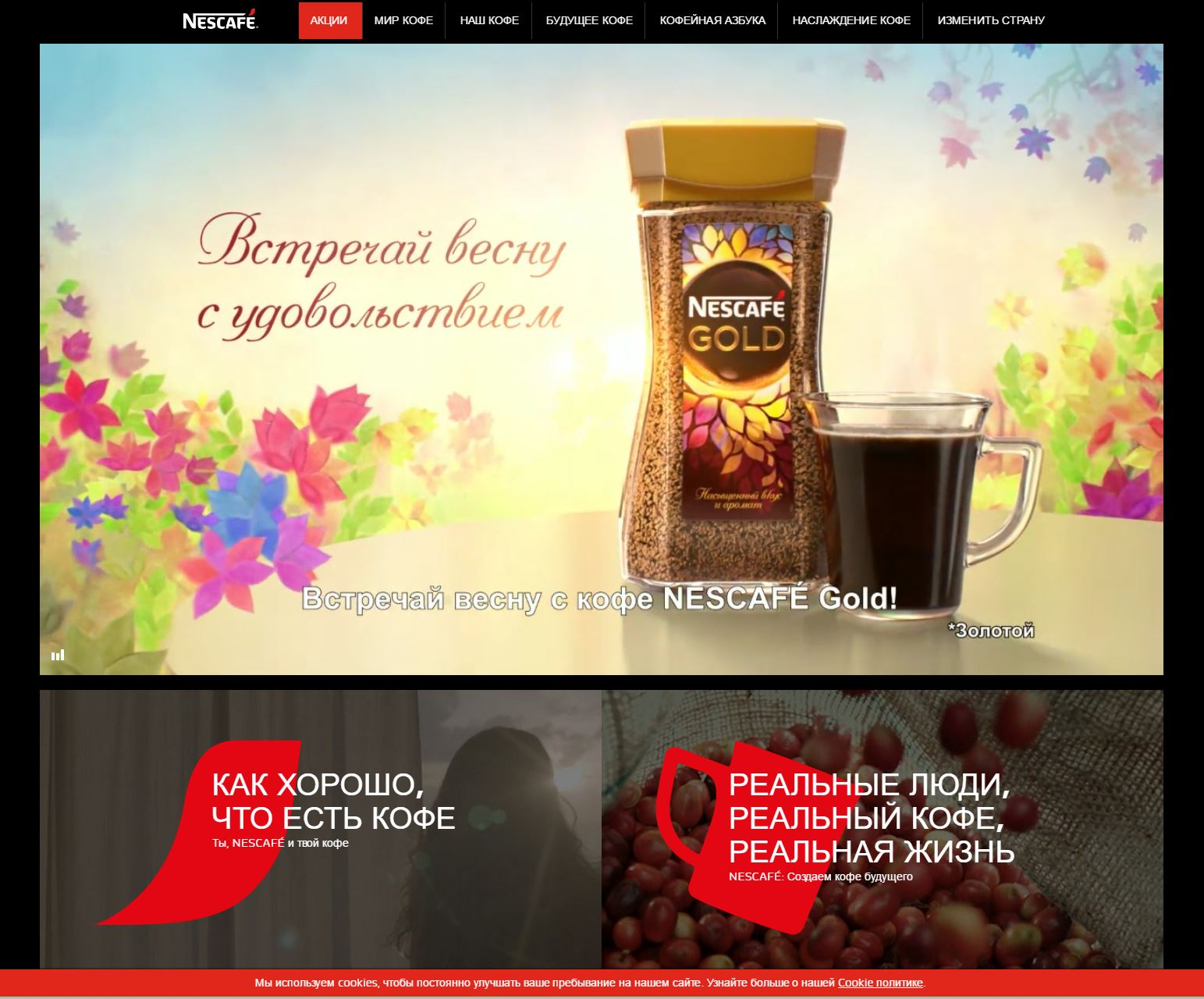 Nescafe Russia home