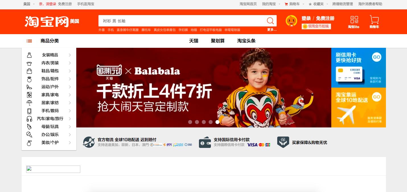 Taobao website