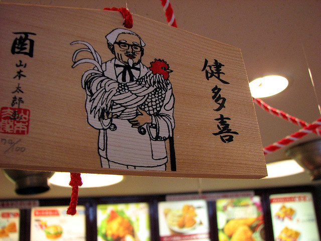 KFC in Japan sign